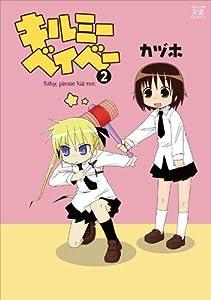キルミーベイベー (2) (まんがタイムKRコミックス)