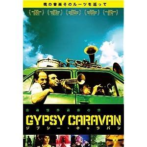 ジプシー・キャラバンの画像