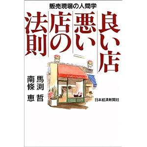 良い店悪い店の法則―販売現場の人間学
