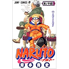 NARUTO\ig\ 14 (WvER~bNX)