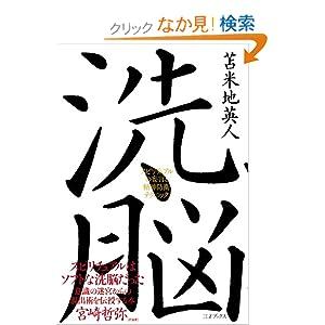 『洗脳 ~スピリチュアルの妄言と精神防衛テクニック~』