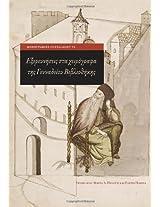 Exploring Greek Manuscripts in the Gennadius Library: Volume 6 (Gennadeion Monographs)