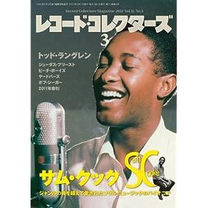 レコード・コレクターズ 2012年 03月号 [雑誌]