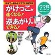 かけっこが速くなる!逆あがりができる!—日本で一番わかりやすい体育の本 下山 真二 (2005/9)