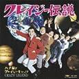 クレイジー伝説 ハナ肇とクレイジーキャッツ、松任谷由実、 藤田まこと (CD2010)