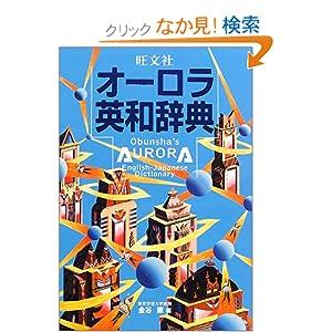 旺文社オーロラ英和辞典