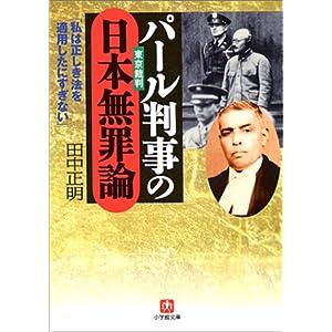 パール判事の日本無罪論