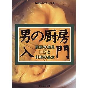 【王道の男料理】簡単・早い・美味いが基本!  …