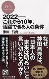 2022—これから10年、活躍できる人の条件 (PHPビジネス新書)