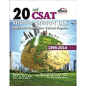 20 Years IAS Prelims (CSAT) General Studies Topic-wise Solved Papers: 1995-2014