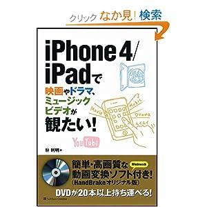 iPhone 4/iPadで映画やドラマ、ミュージックビデオが観たい!