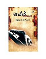 Ascend Books Basheer Chinthakal