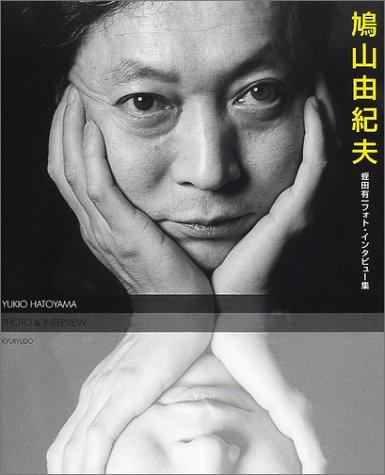 鳩山由紀夫―蛭田有一フォト・インタビュー集
