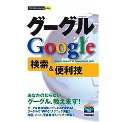 今すぐ使えるかんたんmini グーグルGoogle検索&便利技 (今すぐ使えるかんたんmini) (今すぐ使えるかんたんmini) (単行本(ソフトカバー)) AYURA (著)