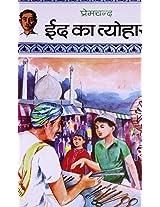 Id Ka Tyohaar (Children Classics by Premchand)