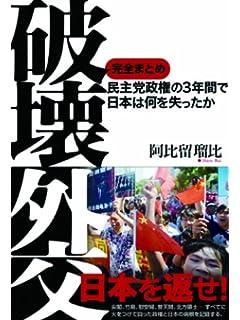 国民は「左派支離滅裂政権」に 日本を委ねてしまったのか? vol.1