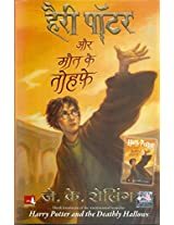 Harry Potter Aur Maut Ke Tauhfe (Harry Potter & the Deathly Hallows in Hindi)