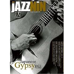 ♪JAZZNIN(ジャズ人)   「「ジャズ人」とは、多彩なジャズシーンの中で様々な役割を担っている人々…ミュージシャンのみならず、クラブオーナー、DJ、レコードプロデューサー、ライター、写真家、ファン、観客などJAZZを愛する全ての人々を指す。「JAZZNIN」はそんな「ジャズ人」たちの中枢となるべく、誕生した雑誌。」