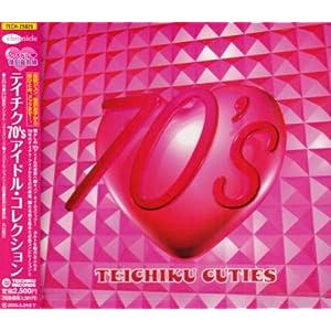 テイチク 70'sアイドル・コレクション