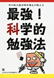 京大阪大医学部卒業生が教える 最強! 科学的勉強法 (YELL books)