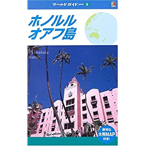 ホノルル・オアフ島 (ワールドガイド—太平洋)