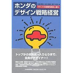 ホンダのデザイン戦略経営 (新しい経営) (単行本)