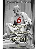 6 Gynaikes Pou Gohteysan Ton Hrodoto
