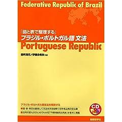【クリックでお店のこの商品のページへ】「図と表で整理する」ブラジル・ポルトガル語文法 (CD BOOK): 田所 清克, 伊藤 奈希砂: 本