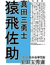 SanadaSanYuushi Sarutobi Sasuke: Matsumoto KinkaDo Edition