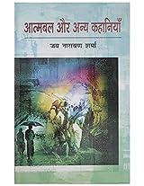 Jagriti Publication Atmabal Aur Anya Kahaniya Book