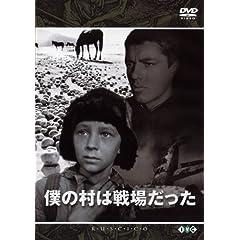 アンドレイ・タルコフスキー監督 映画『僕の村は戦場だった』のAmazonの商品頁を開く