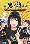 鷲崎健&中村繪里子のトークライブ「鷲ノ繪」のゲストに上坂すみれ
