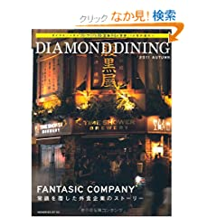 DIAMOND�@DINING  2011�@AUTUMN