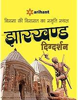 Jharkhand Digdarshan