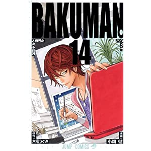 バクマン。 14 (ジャンプコミックス)
