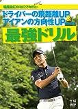 堀尾研仁のゴルフアカデミー DVD-BOX