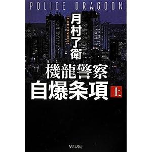 """機龍警察 自爆条項 (上))"""" style="""