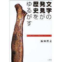 文字の発見が歴史をゆるがす―20世紀中国出土文字資料の証言