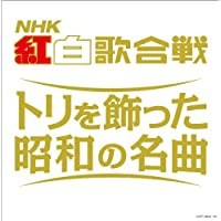 NHK紅白歌合戦 トリを飾った昭和の名曲