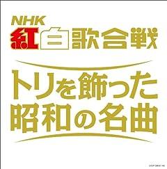 NHK紅白歌合戦「トラブル連発!」内幕