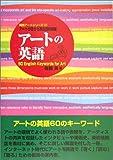 アートの英語―60 English Keywords for Art (実践アートシリーズ)