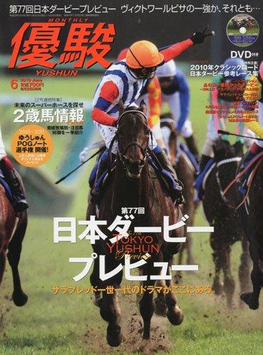 優駿2010年6月号