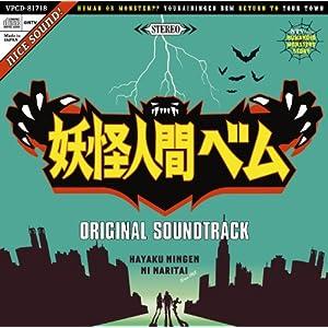 :妖怪人間ベム オリジナル・サウンドトラック
