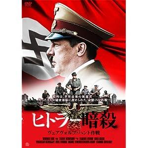 ヒトラー暗殺 ヴェアヴォルフ・ハント作戦の画像