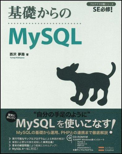 XAMPPでcsvをMySQLでインポートする時のメモ