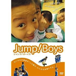 ジャンプ!ボーイズの画像