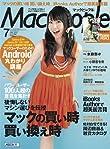 水樹奈々が夏らしい衣装で「MacPeople」7月号の表紙に登場