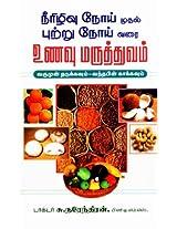 Neerizhivu Noimuthal Putru Noivarai Unavu Maruthuvam