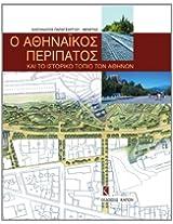 O Athinaikos Peripatos Kai to Istoriko Topio Ton Athinon