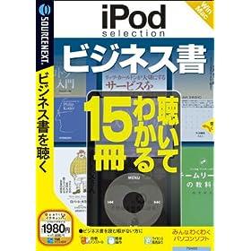 【クリックで詳細表示】iPod selection ビジネス書 (説明扉付スリムパッケージ版)